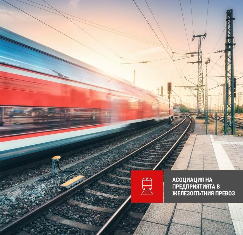 Асоциация на предприятията в железопътния превоз