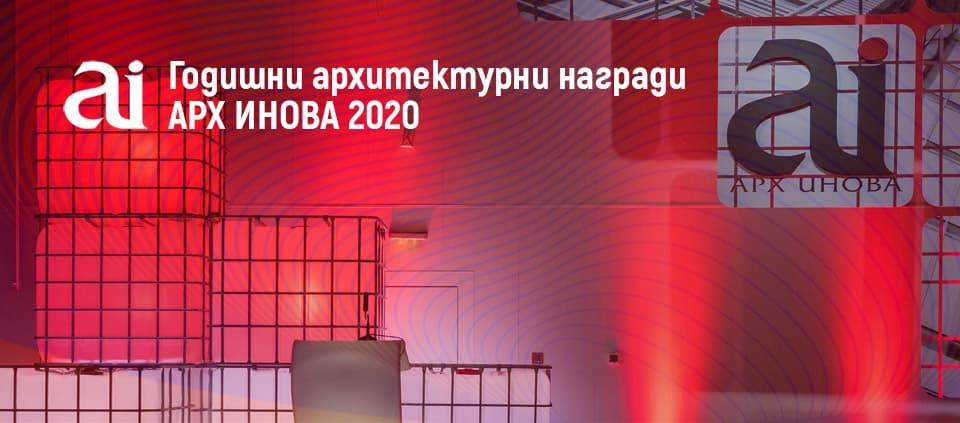 Годишните архитектурни награди АРХ ИНОВА