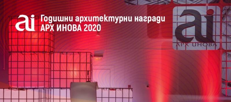 Annual architectural awards ARCH INOVA